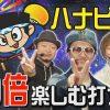 064 ユニバTV3 #64 【ゲスト:チェリ男 『ハナビ通』設定⑥実戦】