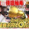 053 女王道 53回 〜倖田柚希〜【CR真・花の慶次2〜漆黒の衝撃 2400】