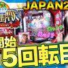 017 微女と野獣〜SEA SIDE STORY〜 #17【倖田柚希&ヤドゥ】パチンコ<Pスーパー海物語 IN JAPAN 2>