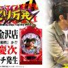032 ひとり万発 #32 『平成最後は10回転で魅せます!! @ KEIZ LAPARK金沢店 前編』