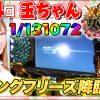 054 女王道 54回 〜玉ちゃん〜【パチスロ モンスターハンター 月下雷鳴】