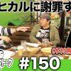 150 アロマティックトークinぱちタウン #150【木村魚拓x沖ヒカルxグレート巨砲】