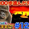 128 松本バッチの成すがままに!#128【パチスロ獣王 王者の覚醒】