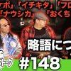 148 アロマティックトークinぱちタウン #148【木村魚拓x沖ヒカルxグレート巨砲】