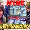 051 女王道 51回 〜MYME〜【パチスロ化物語】