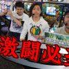 「松本バッチの全ツッパ !」パチマガスロマガTVで完全復活✩ 初回から衝撃の結末!!