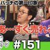 151 アロマティックトークinぱちタウン #151【木村魚拓x沖ヒカルxグレート巨砲】