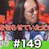 149 アロマティックトークinぱちタウン #149【木村魚拓x沖ヒカルxグレート巨砲】