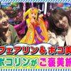 041 踊る!海ポコリン#41(沖海4)ポコ美/フェアリンがご褒美旅行で大はしゃぎ!