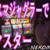 155 #155☆うみのいくら【カリスマジャグラーでシマスター☆】宝石GIRA&GIRAⅡマイジャグラー実戦[パチスロ][スロット]【NEKOMIMI】
