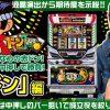 016 ワサビが教えるパチスロの楽しみ方 #16 『ドンちゃん三部作最後は赤ドン!!』