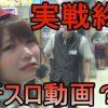 157 #157☆うみのいくら【実戦終了】パチスロ[NEKOMIMI]