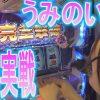 158 #158☆うみのいくら【リゼロ 実戦】ノーカット編集への道[パチスロ][スロット]【NEKOMIMI】