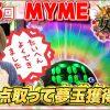 055 女王道 55回 〜MYME〜【SLOT魔法少女まどか☆マギカ/ぱちんこ GANTZ:2】