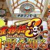 492 麻雀物語3で中野を知る【ヤルヲの燃えカス#492】