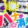 047 七瀬の野望 第47話【超AT 美ら沖】【キコーナ松戸店】