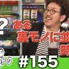 155 アロマティックトークinぱちタウン #155【木村魚拓x沖ヒカルxグレート巨砲】