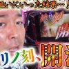 009 パチす郎三国志#009【パチスロ】【パチスロ化物語】