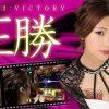 002 マリ嬢 2nd STORY~第2夜~【マリ嬢、番組始まって以来の圧勝劇】