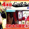 004 初当たりからAT直撃⁉【王道1st ~四本目 ジャスティン翔編〜】