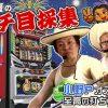 068 ユニバTV3 #68【出演:ユニバ三兄弟  ハナビ通・ドンちゃん2『夏のリーチ目採集』】