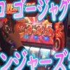 160 #160☆うみのいくら【アベンジャーズの奇跡☆リゼロとゴージャグが!?】NEKOMIMI[パチスロ][スロット]