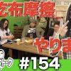 154 アロマティックトークinぱちタウン #154【木村魚拓x沖ヒカルxグレート巨砲】