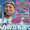 495 横浜で朝ジャグからの立ち回り【ヤルヲの燃えカス#495】