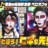 """004-1 悪魔の征服欲実戦""""ペロガブッ!"""" 第4話 前編"""