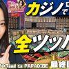 010 橘リノのRoad to PARADISE#10[PARADISE CITY][パラダイスシティ]
