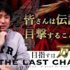 001-1 THE LAST CHANCE 第1話 アナザーゴッドハーデス  奪われたZEUSVer. 前編
