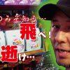 075-2 松本バッチの回胴Gスタイル7th Vol.75~バッチ~ スロット後編《沖ドキ!》