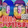 500 祝500回!最後の節目は沖縄でハナ打ちます!【ヤルヲの燃えカス#500】