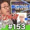 153 アロマティックトークinぱちタウン #153【木村魚拓x沖ヒカルxグレート巨砲】