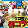 016 微女と野獣〜SEA SIDE STORY〜 #21 (1/4)【倖田柚希&ヤドゥ】