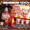 """003-2 悪魔の征服欲実戦""""ペロガブッ!"""" 第三話 後編"""