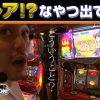 112 NEW GENERATION 第112話 (2/4)【押忍!サラリーマン番長】《リノ》《兎味ペロリナ》
