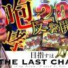 001-2 THE LAST CHANCE 第1話 アナザーゴッドハーデス  奪われたZEUSVer. 後編