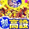 050 七瀬の野望 第50話 【メガコンコルド1020刈谷知立店】
