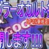 167-2 #167☆うみのいくら【ジャグラーオカルト打法☆公開】NEKOMIMI[パチスロ][スロット]