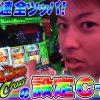 017 翔の新台最速全ツッパ#17【バンバンクロス】