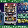 020-1 ワサビが教えるパチスロの楽しみ方 #20 前半 『ドン2特殊プレイ数ランキングの入賞を狙います!!』