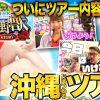 025 微女と野獣〜SEA SIDE STORY〜 #25 8月<1/4>【倖田柚希&ヤドゥ】