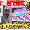 058 女王道 58回 〜MYME〜【SLOT魔法少女まどか☆マギカ】