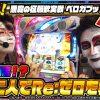 """004-2 悪魔の征服欲実戦""""ペロガブッ!"""" 第四話 後編"""