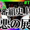 017-1 まりも と 諸ゲン のお前の財布でどこまでも〜H1-GP 7th SEASON〜 #17前編【まりも/諸積ゲンズブール】
