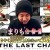 002-2 THE LAST CHANCE 第2話 化物語 後編