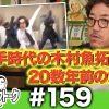 159 アロマティックトークinぱちタウン #159【木村魚拓x沖ヒカルxグレート巨砲】
