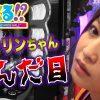 366-2 打チくる!? 小柳歩 #366 CRスーパー海物語 IN 沖縄4 後編