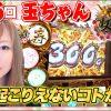 056 女王道 56回 〜玉ちゃん〜【SLOT魔法少女まどか☆マギカ/パチスロ黄門ちゃま 喝】